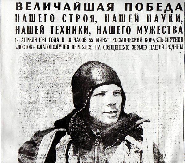 Gagarin-2